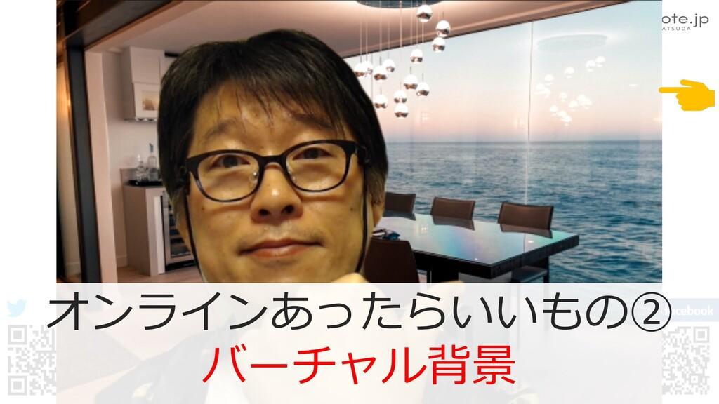 16 © 2020 project asunote #kintonecafe オンラインあった...
