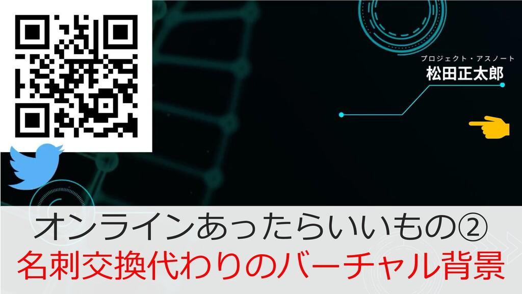 17 © 2020 project asunote #kintonecafe オンラインあった...