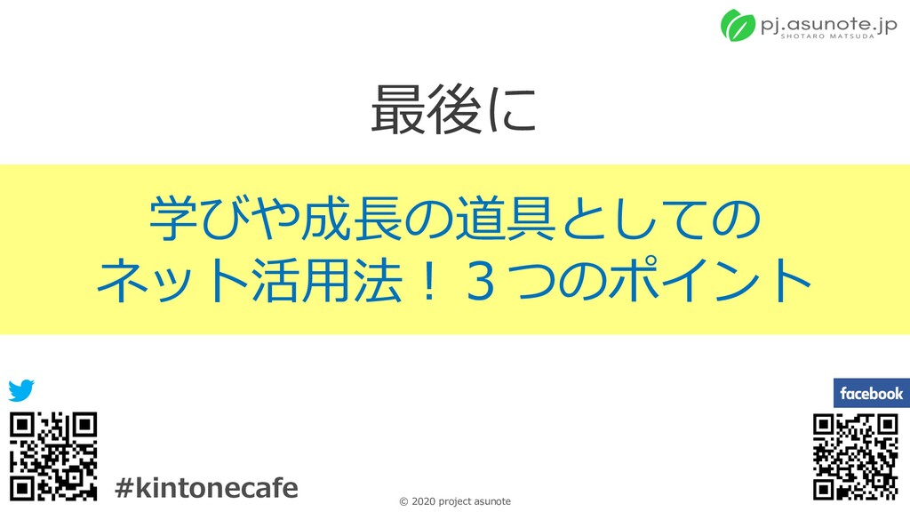 19 © 2020 project asunote #kintonecafe 最後に 学びや成...