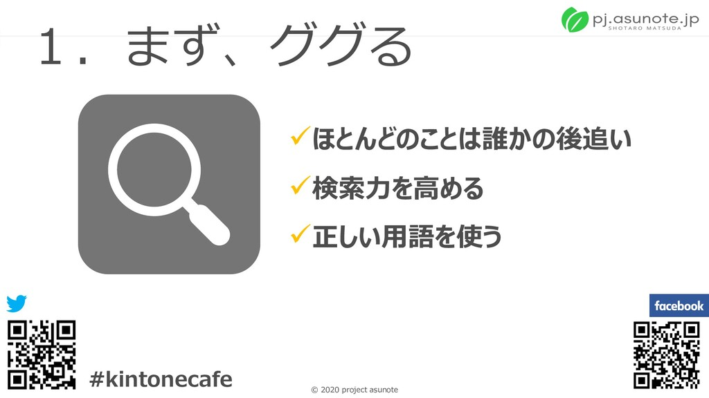20 © 2020 project asunote #kintonecafe 1.まず、ググる...