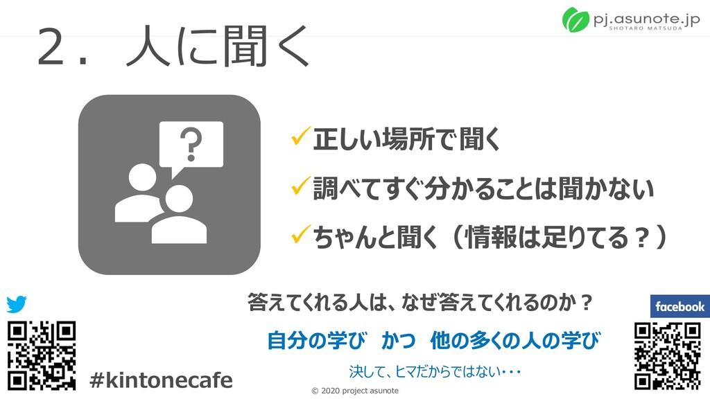21 © 2020 project asunote #kintonecafe 2.⼈に聞く ü...
