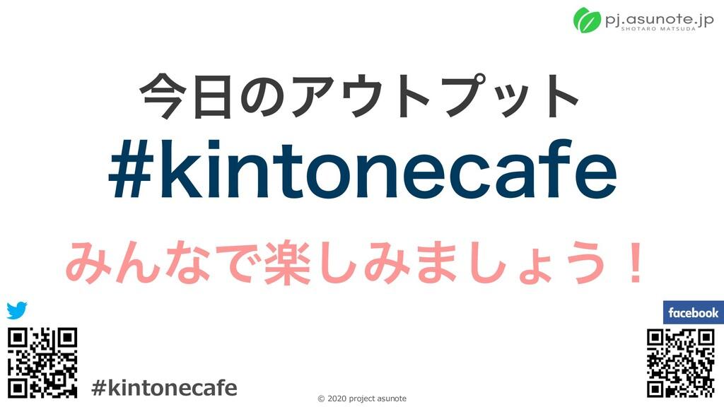 23 © 2020 project asunote #kintonecafe ࠓͷΞτϓο...