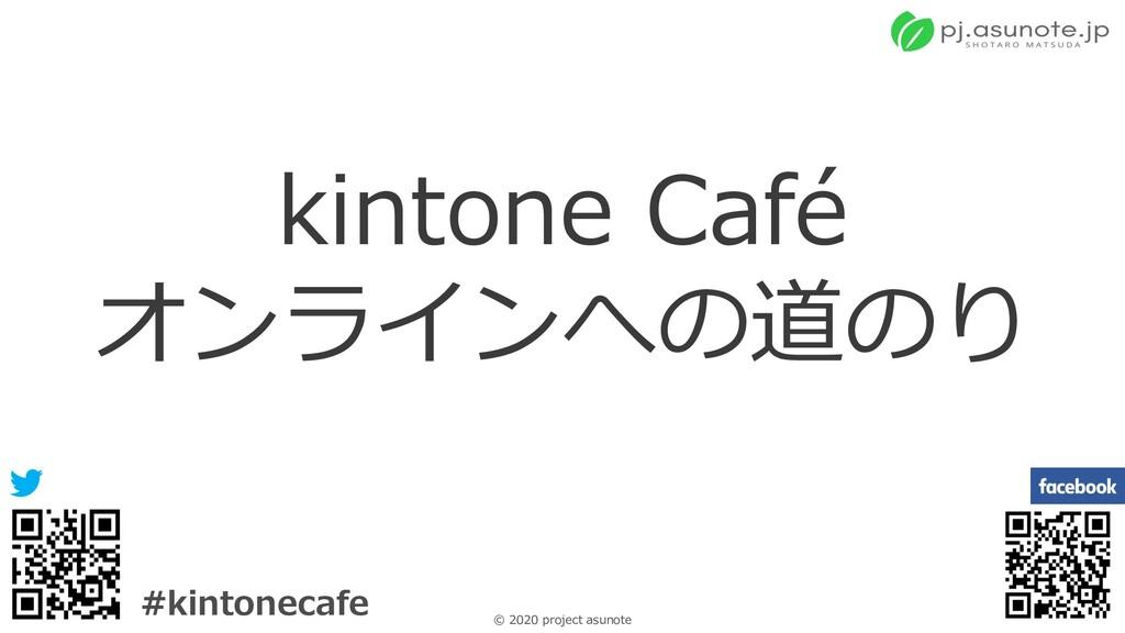 6 © 2020 project asunote #kintonecafe kintone C...