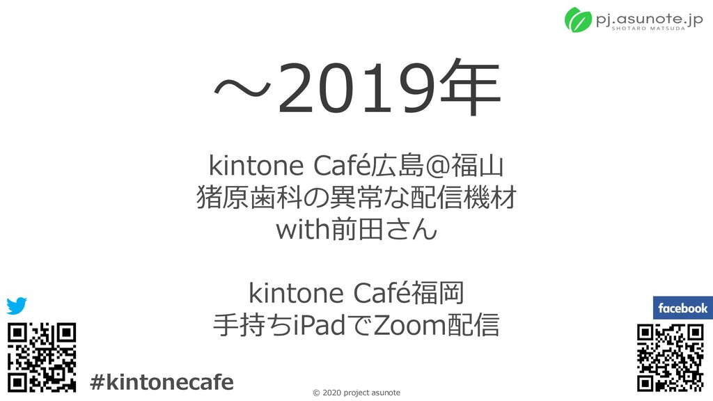 7 © 2020 project asunote #kintonecafe 〜2019年 ki...