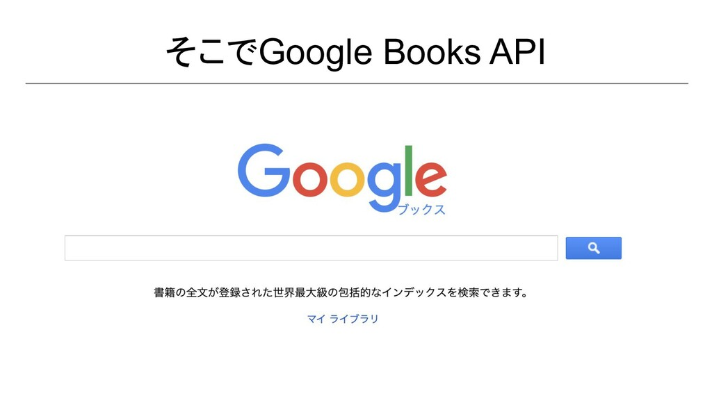 そこでGoogle Books API