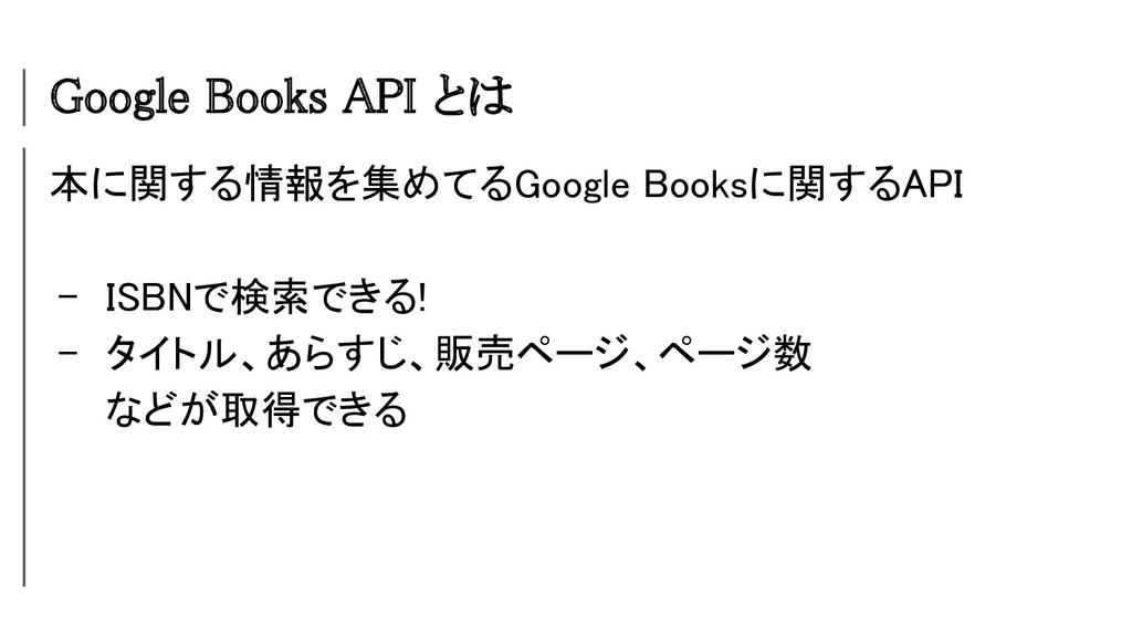 Google Books API とは 本に関する情報を集めてるGoogle Booksに関...