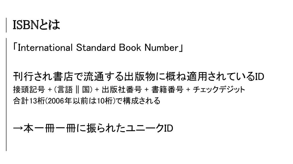 ISBNとは 「International Standard Book Number」 ...