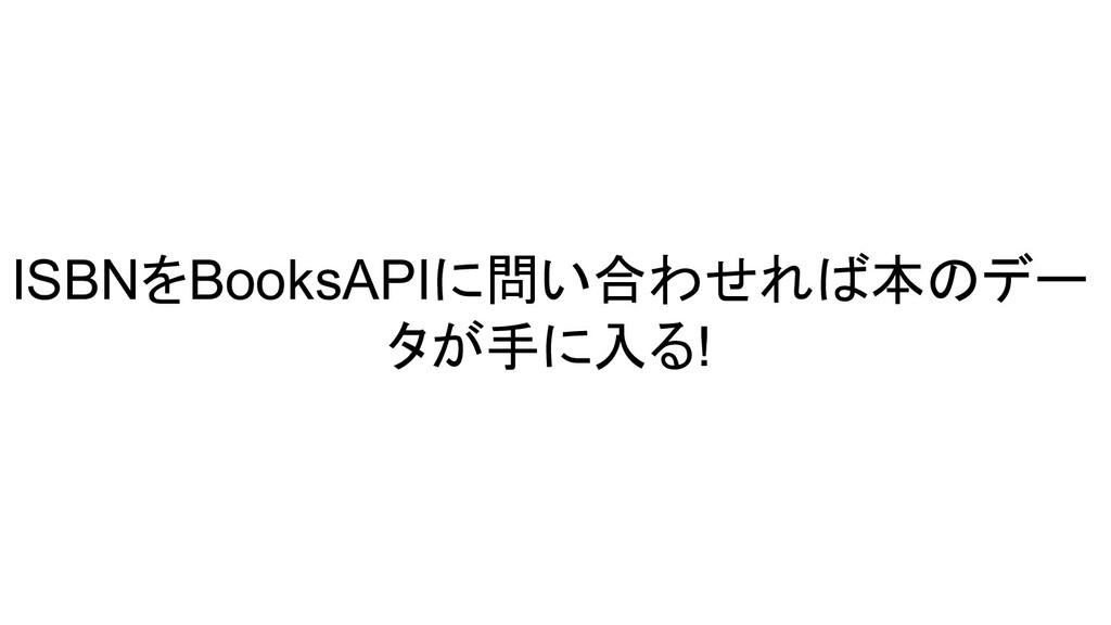 ISBNをBooksAPIに問い合わせれば本のデー タが手に入る!