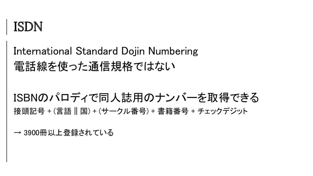 ISDN International Standard Dojin Numbering 電...