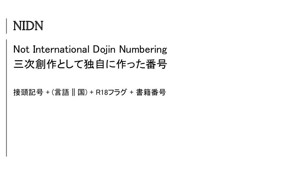NIDN Not International Dojin Numbering 三次創作とし...