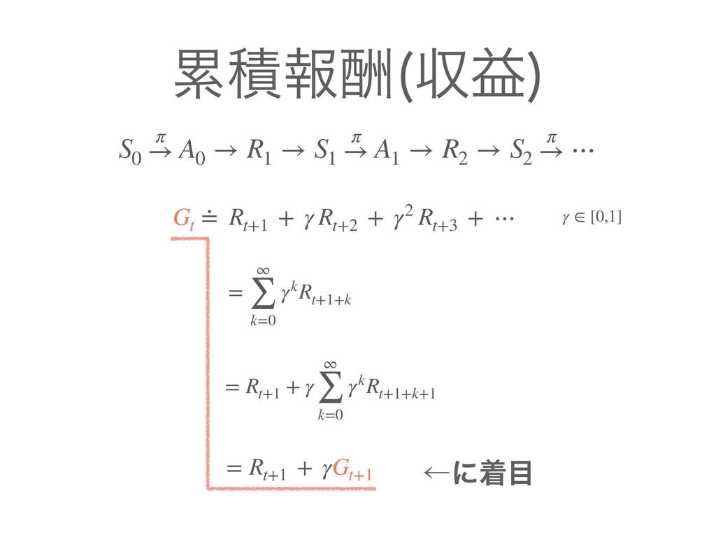 Gt ≐ Rt+1 + γ Rt+2 + γ2 Rt+3 + ⋯ = ∞ ∑ k=0 γkRt...