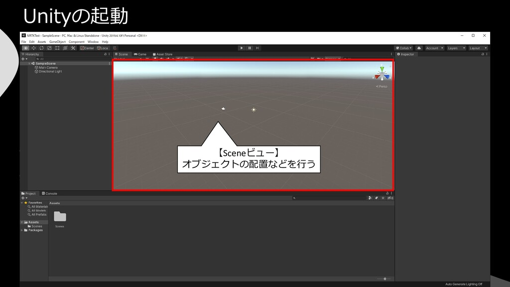 Unityの起動 【Sceneビュー】 オブジェクトの配置などを行う