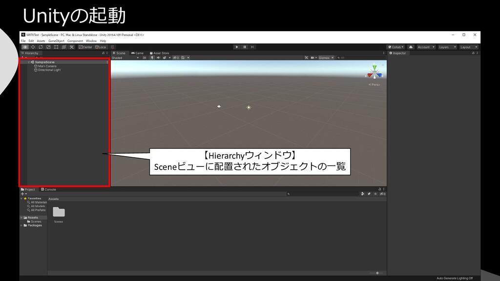 Unityの起動 【Hierarchyウィンドウ】 Sceneビューに配置されたオブジェクトの...