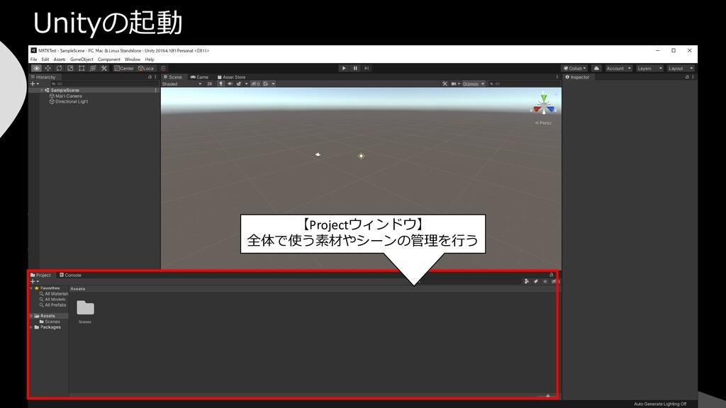 Unityの起動 【Projectウィンドウ】 全体で使う素材やシーンの管理を行う