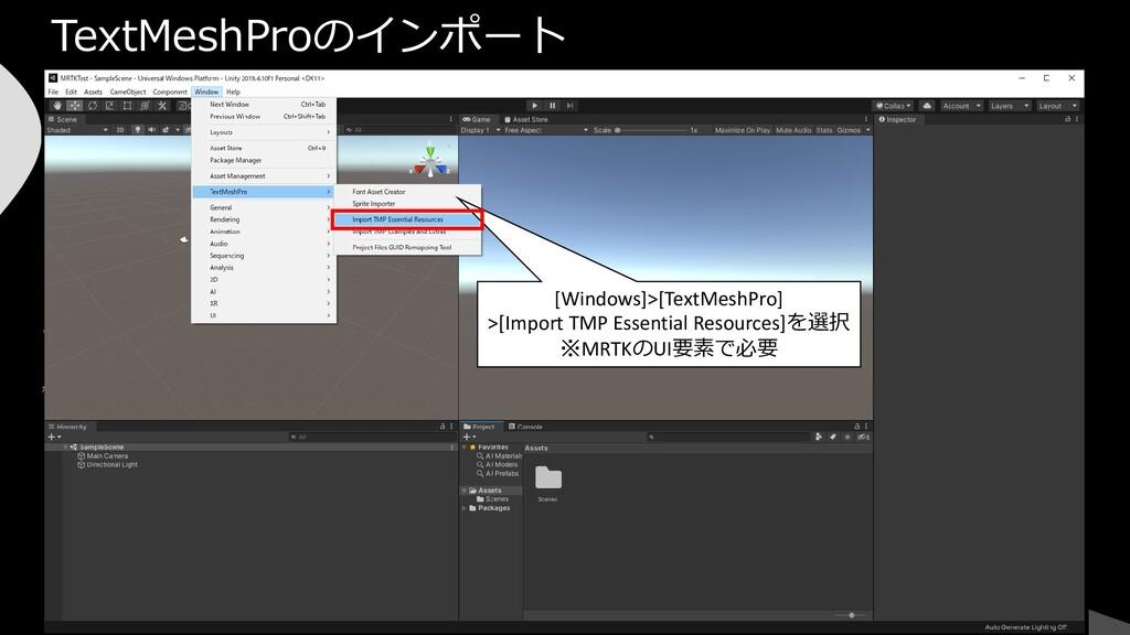 TextMeshProのインポート [Windows]>[TextMeshPro] >[Imp...