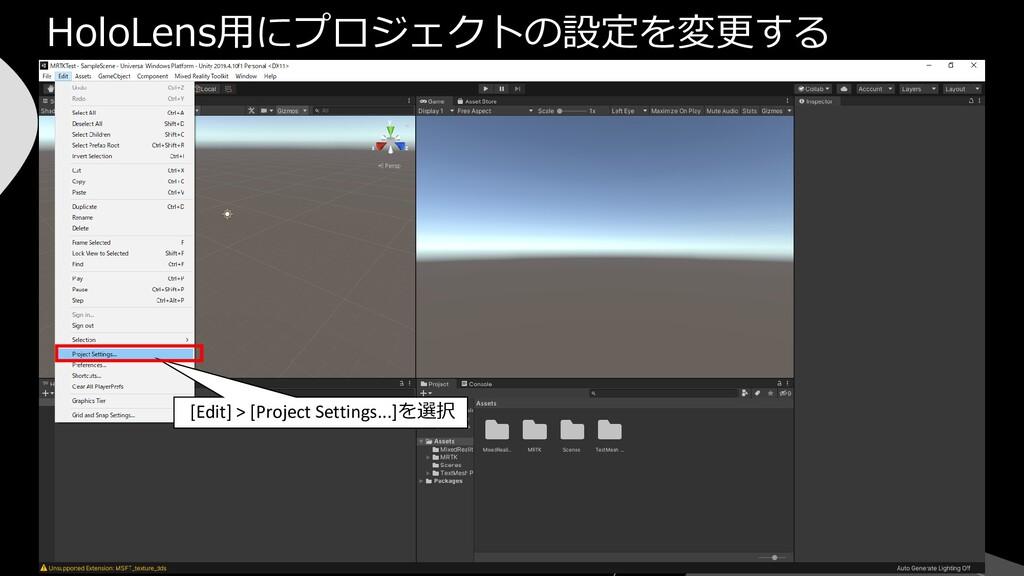 HoloLens用にプロジェクトの設定を変更する [Edit] > [Project Sett...