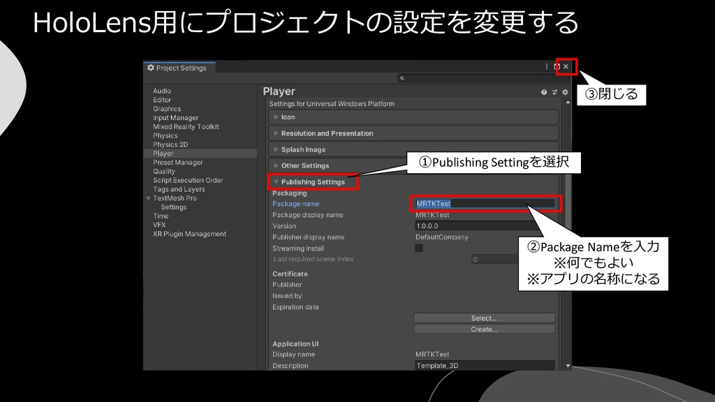 HoloLens用にプロジェクトの設定を変更する ①Publishing Settingを選択...
