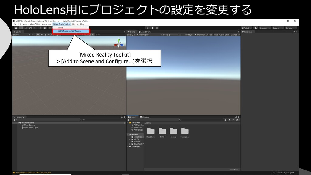 HoloLens用にプロジェクトの設定を変更する [Mixed Reality Toolkit...