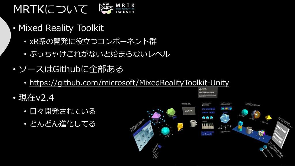 MRTKについて • Mixed Reality Toolkit • xR系の開発に役立つコン...