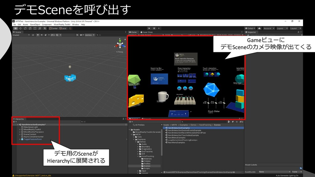 デモSceneを呼び出す デモ用のSceneが Hierarchyに展開される Gameビュー...