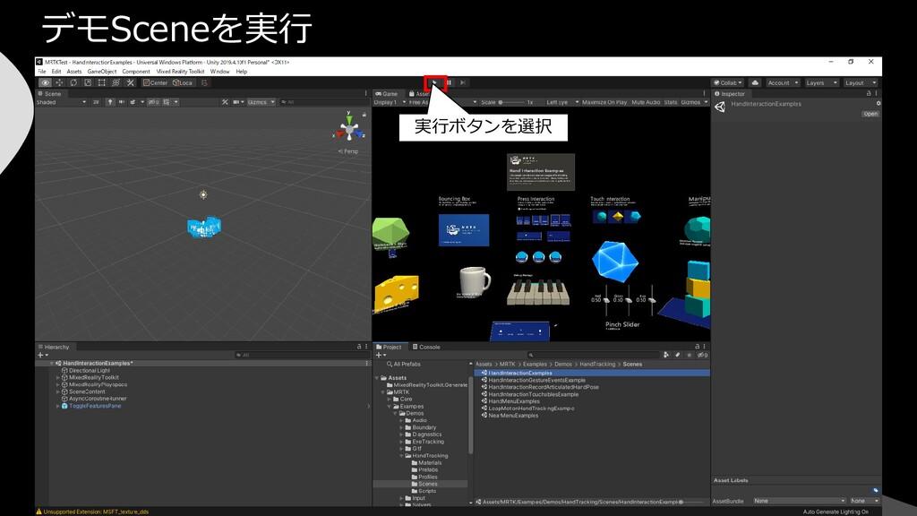 デモSceneを実行 実行ボタンを選択