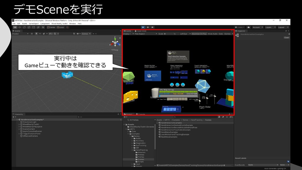 デモSceneを実行 実行中は Gameビューで動きを確認できる