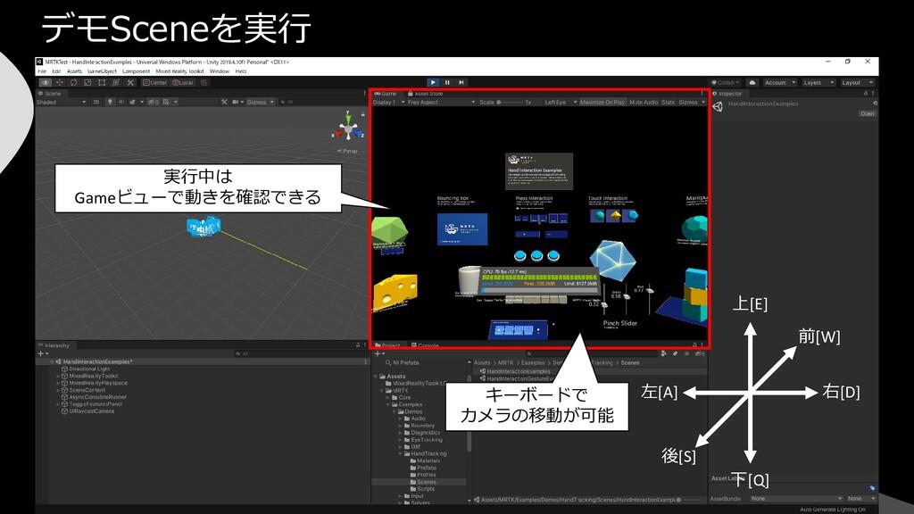デモSceneを実行 実行中は Gameビューで動きを確認できる 上[E] 下[Q] 左[A]...