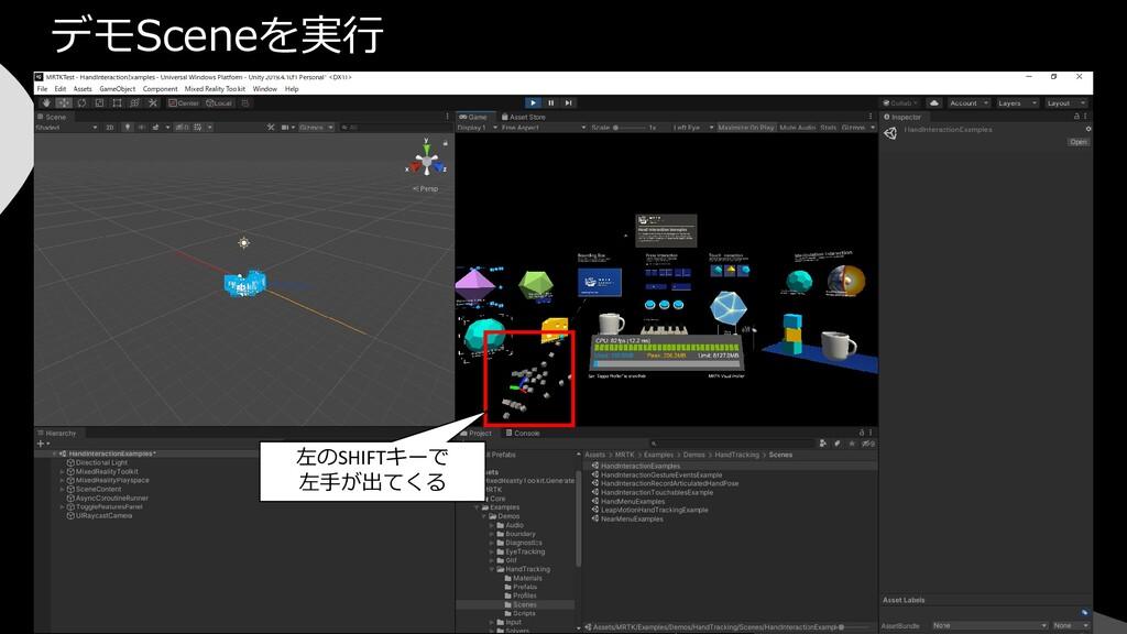 デモSceneを実行 左のSHIFTキーで 左手が出てくる