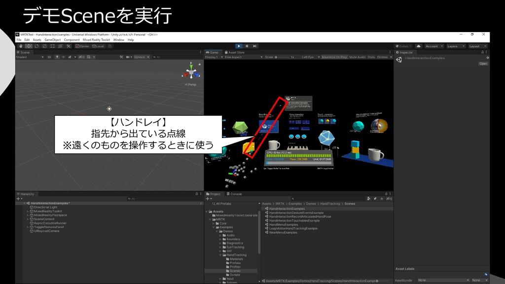 デモSceneを実行 【ハンドレイ】 指先から出ている点線 ※遠くのものを操作するときに使う