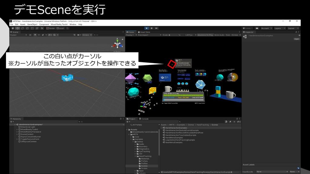 デモSceneを実行 この白い点がカーソル ※カーソルが当たったオブジェクトを操作できる