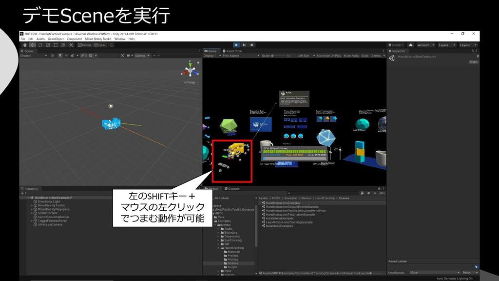 デモSceneを実行 左のSHIFTキー+ マウスの左クリック でつまむ動作が可能