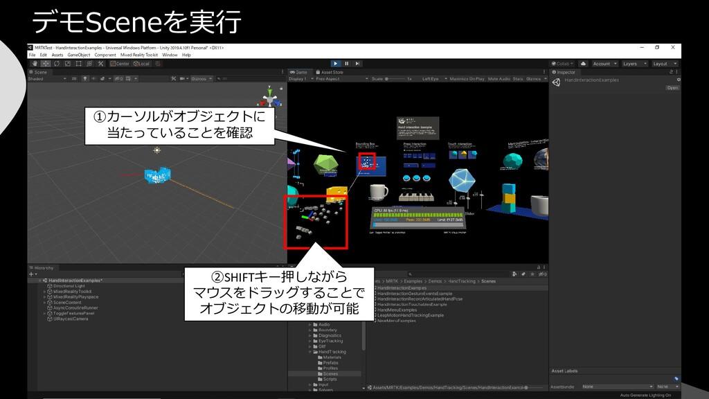 デモSceneを実行 ①カーソルがオブジェクトに 当たっていることを確認 ②SHIFTキー押し...