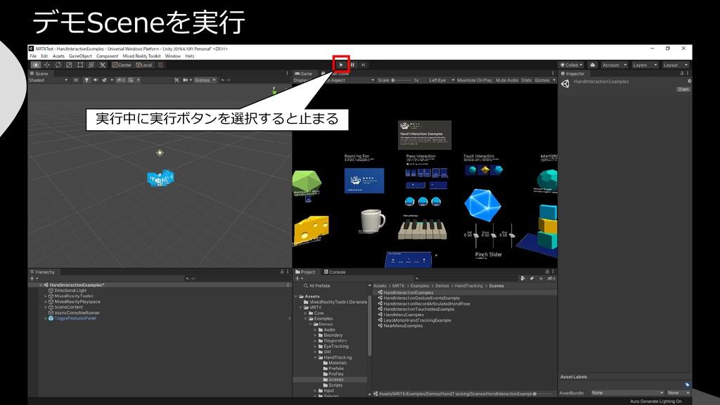 デモSceneを実行 実行中に実行ボタンを選択すると止まる
