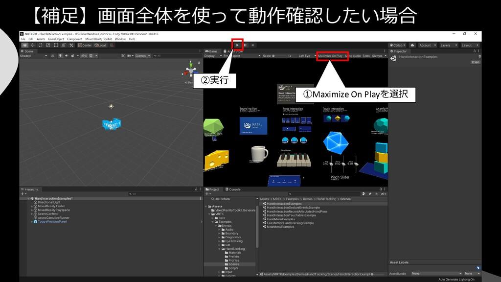 【補足】画面全体を使って動作確認したい場合 ②実行 ①Maximize On Playを選択