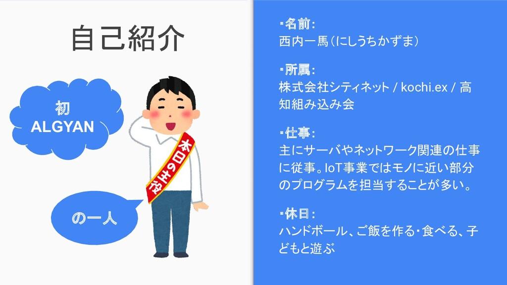 自己紹介 ・名前: 西内一馬(にしうちかずま) ・所属: 株式会社シティネット / kochi...