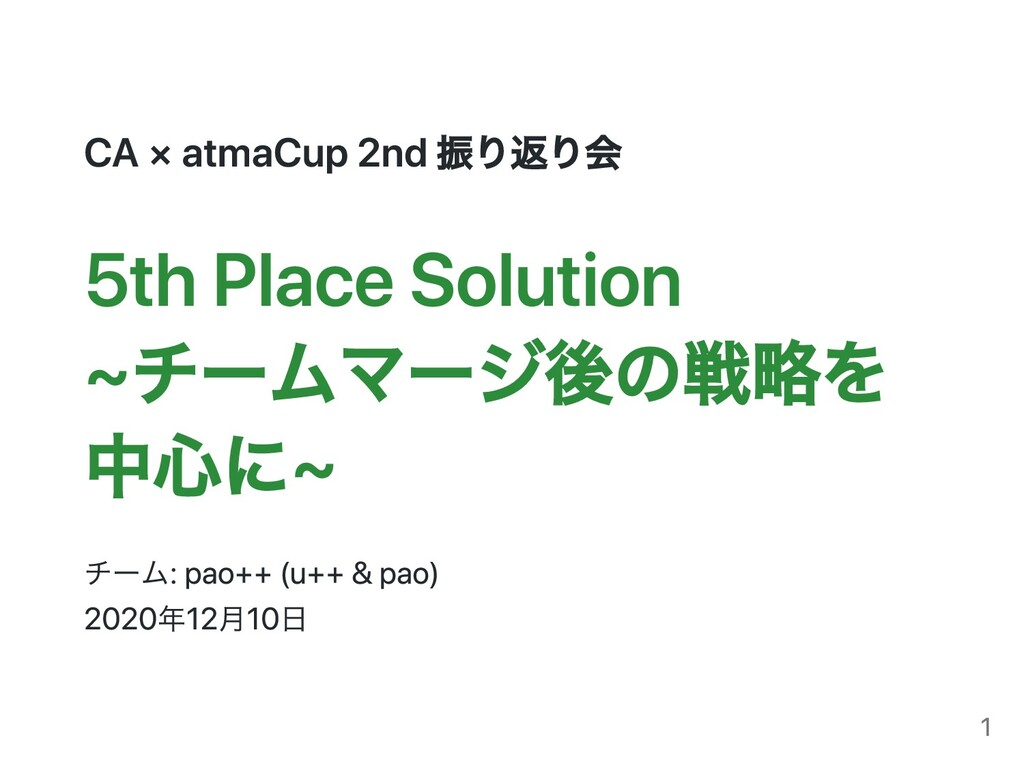 CA × atmaCup 2nd 振り返り会 5th Place Solution ~チームマ...