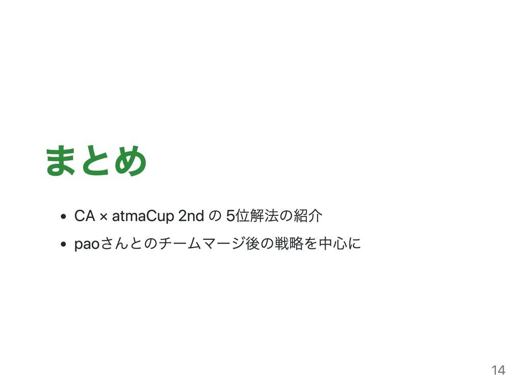 まとめ CA × atmaCup 2nd の 5位解法の紹介 paoさんとのチームマージ後の戦...