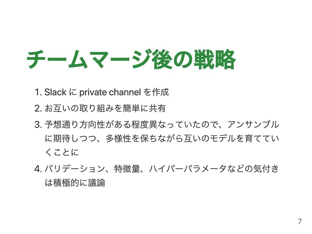チームマージ後の戦略 . Slack に private channel を作成 . お互いの...