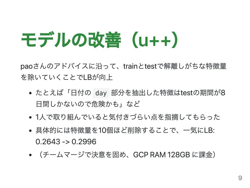 モデルの改善(u++) paoさんのアドバイスに沿って、trainとtestで解離しがちな特徴...
