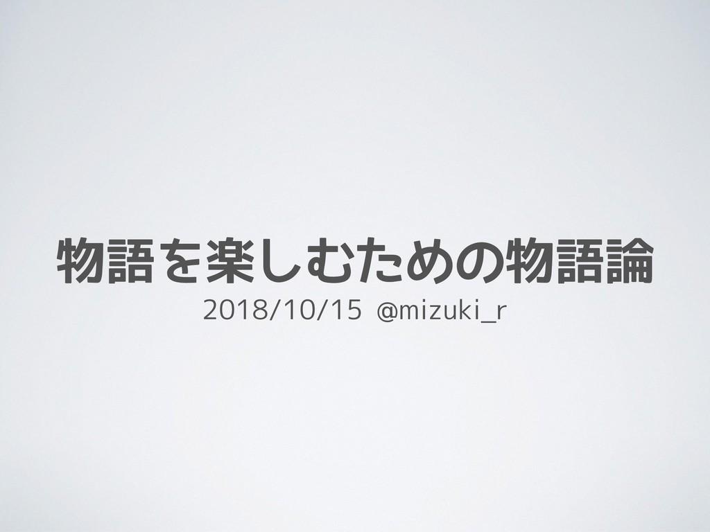 物語を楽しむための物語論 2018/10/15 @mizuki_r