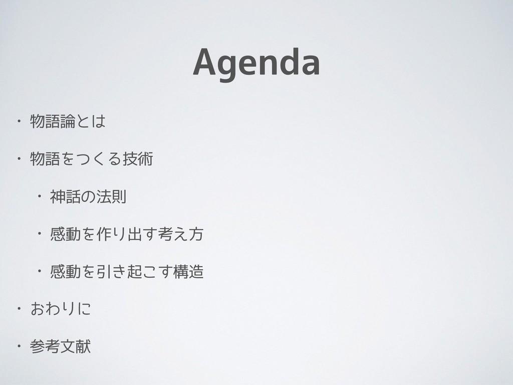Agenda • 物語論とは • 物語をつくる技術 • 神話の法則 • 感動を作り出す考え方 ...