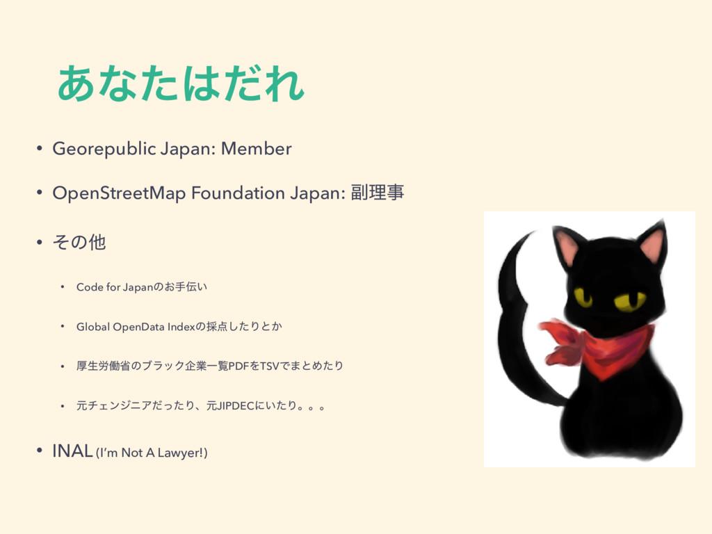 ͋ͳͨͩΕ • Georepublic Japan: Member • OpenStreet...