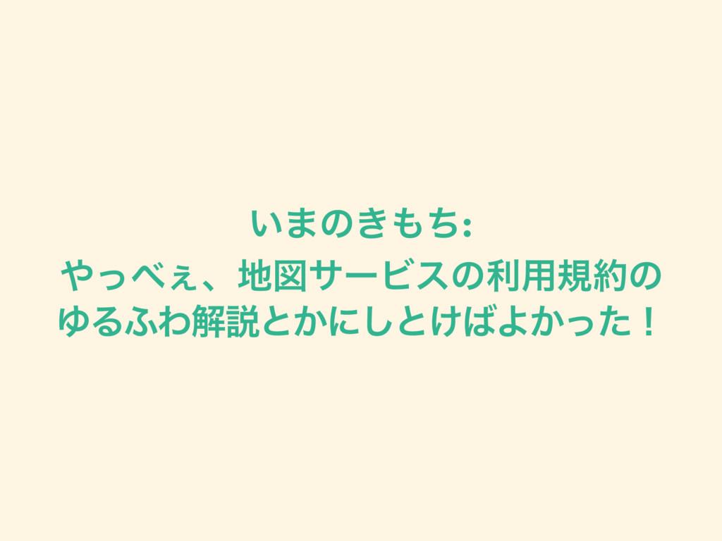 ͍·ͷ͖ͪ: ͬ͐ɺਤαʔϏεͷར༻نͷ ΏΔ;Θղઆͱ͔ʹ͠ͱ͚Α͔ͬͨʂ