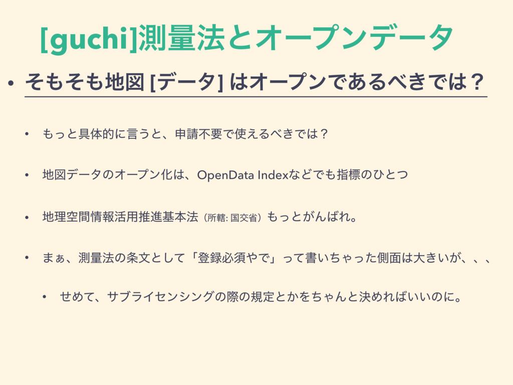 [guchi]ଌྔ๏ͱΦʔϓϯσʔλ • ͦͦਤ [σʔλ] ΦʔϓϯͰ͋Δ͖Ͱʁ...
