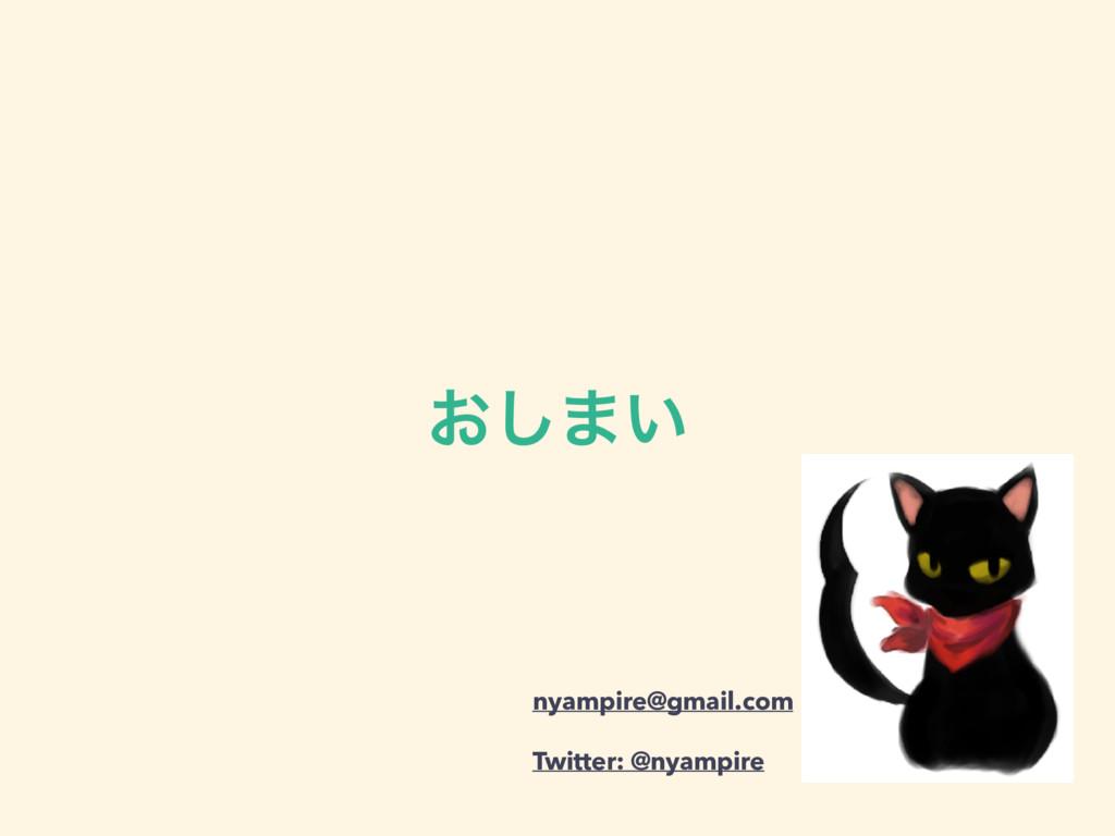 ͓͠·͍ nyampire@gmail.com Twitter: @nyampire