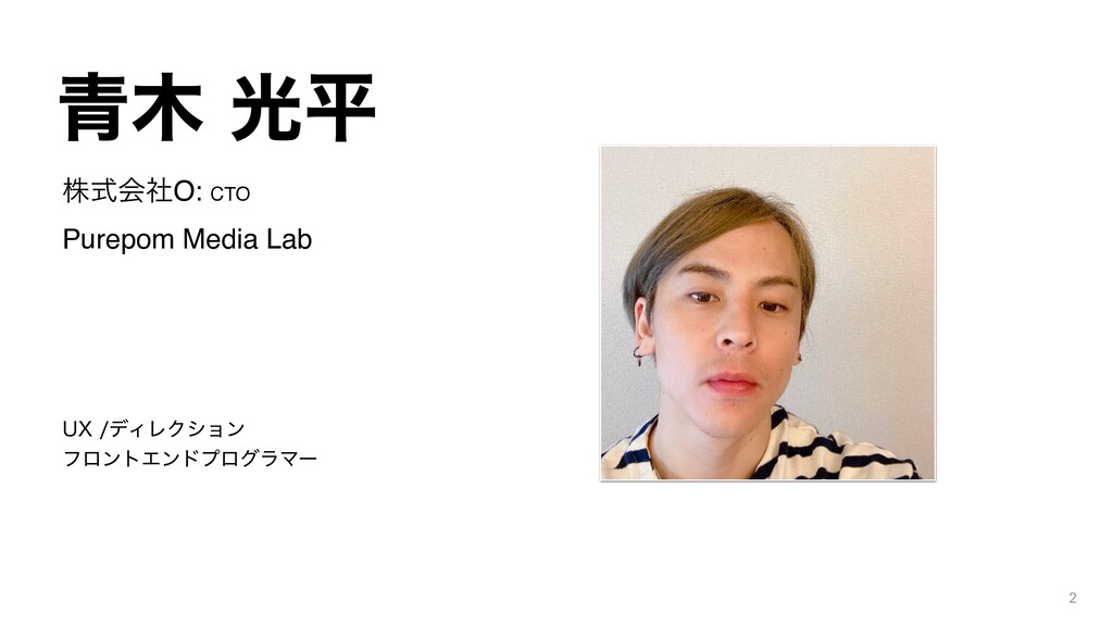 גࣜձࣾO: CTO 2 ੨ޫฏ Purepom Media Lab 69σΟϨΫγϣ...