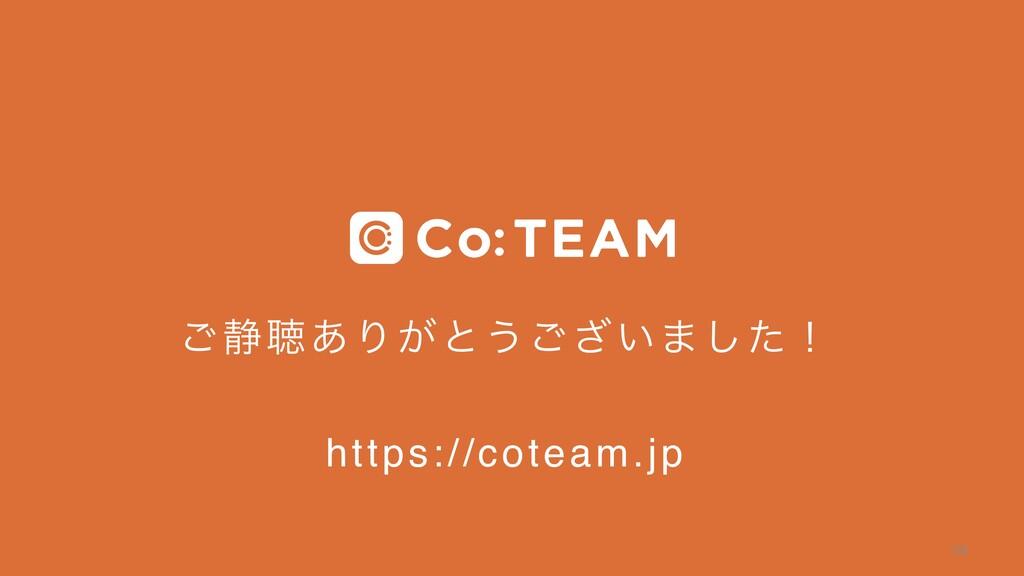 ͝੩ௌ͋Γ͕ͱ͏͍͟͝·ͨ͠ʂ https://coteam.jp  38