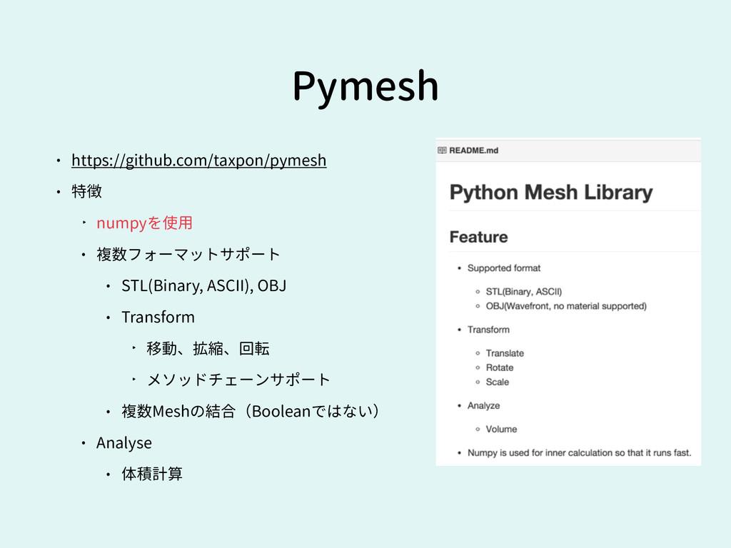 Pymesh • https://github.com/taxpon/pymesh • 特徴 ...