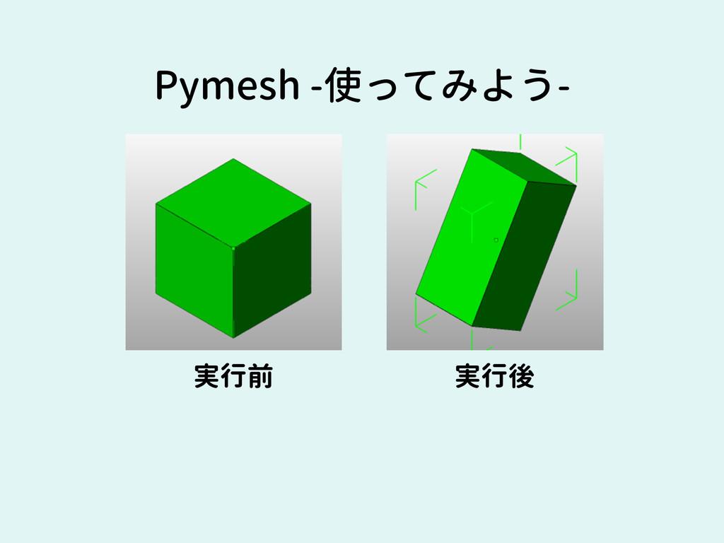 実行前 実行後 Pymesh -使ってみよう-
