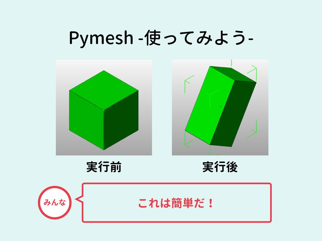 実行前 実行後 Pymesh -使ってみよう- これは簡単だ! みんな
